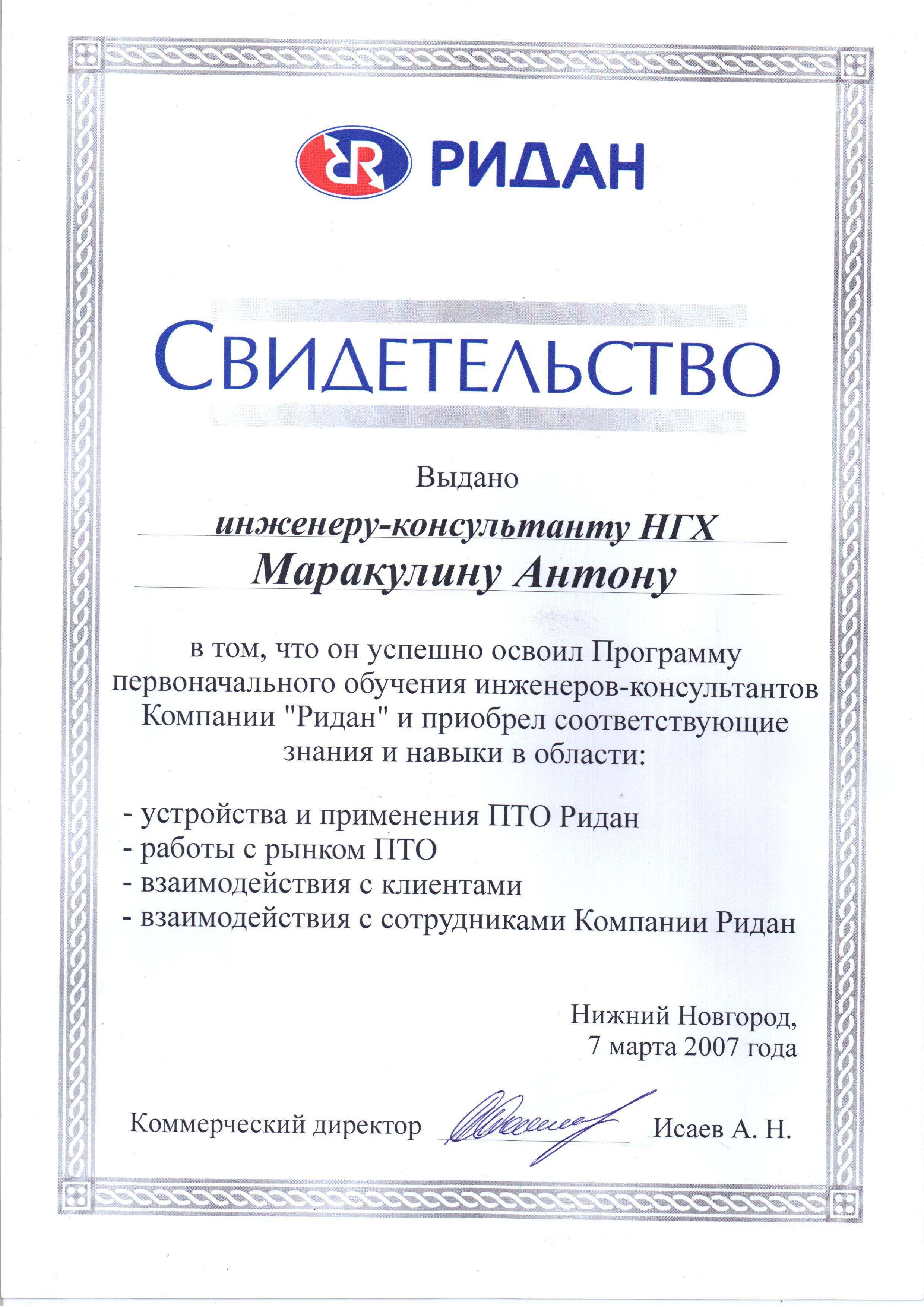 Насос промывки теплообменника GEL BOY C130 Улан-Удэ